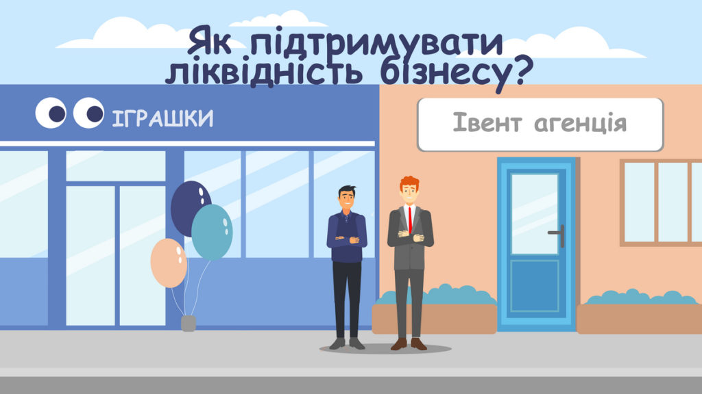 How to maintain business liquidity? - Promotional Video