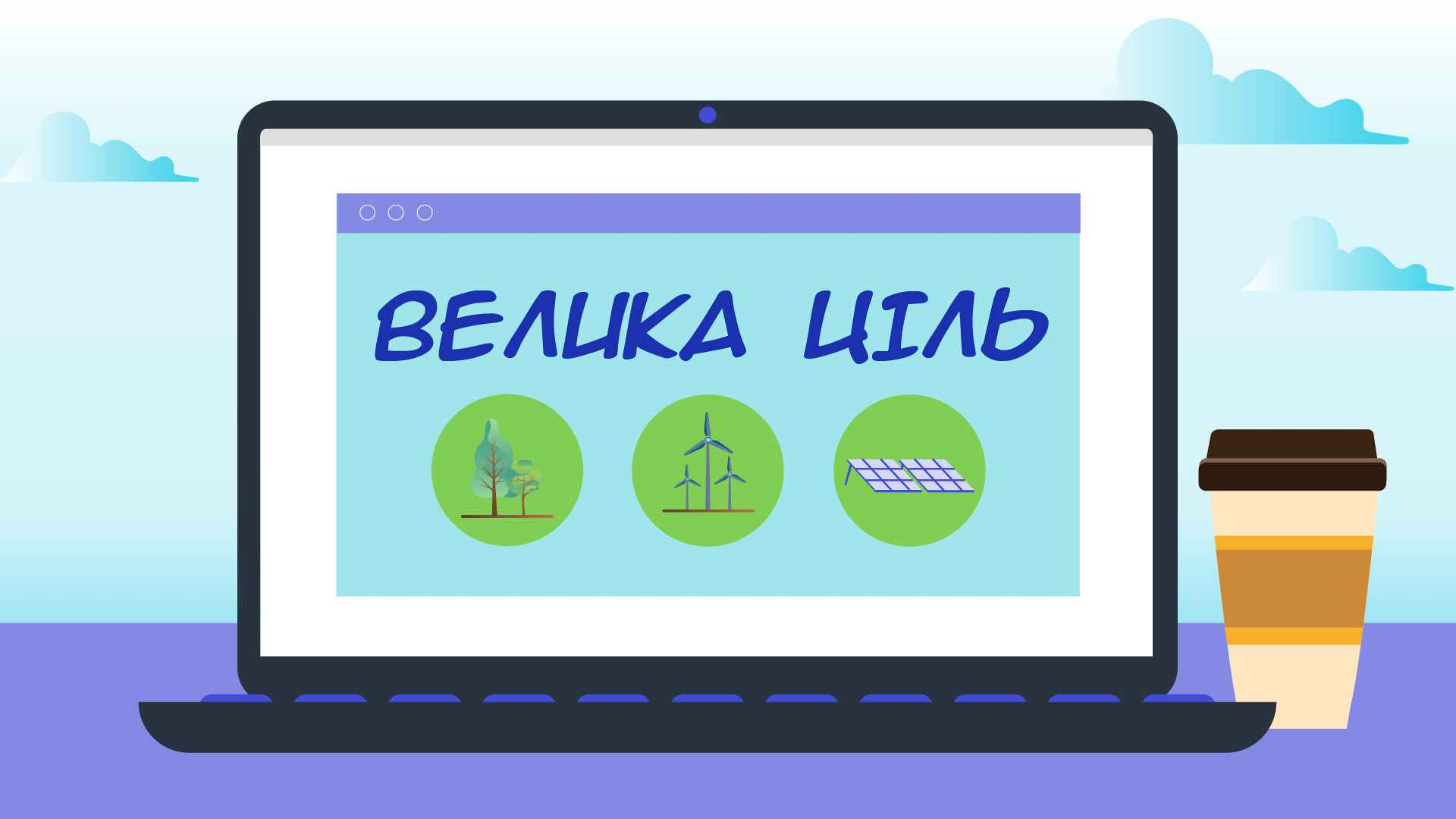 An online platform depicted in Animated Explainer Video